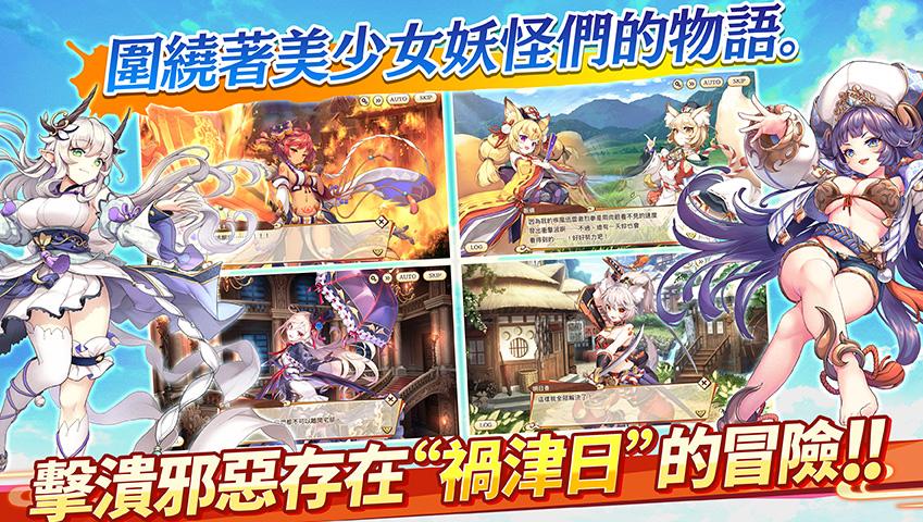 妖怪大亂鬥 - RPG Game