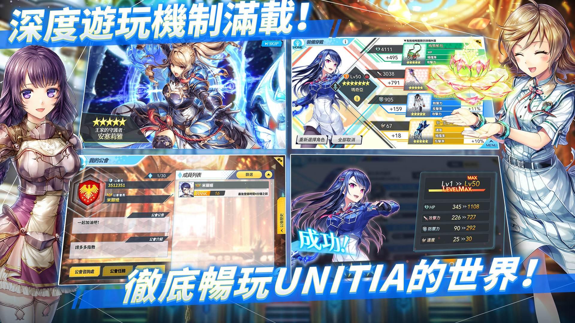 UNITIA 神託之使徒×終焉之女神 - 3DCG Game