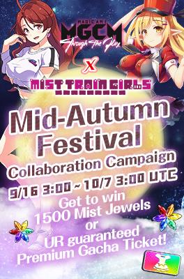 Mid-Autumn Festival Collaboration Campaign